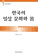 <이화 한국학총서 4> 한국의 일상 문화와 몸