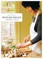 하루미의 일본 가정식 요리
