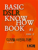 BASIC DSLR KNOWHOW BOOK 디지털 사진의 기본 Part 1.