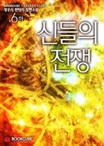 신들의 전쟁 6 - 하