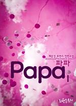 파파 (Papa) 1