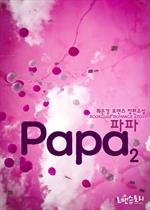 파파 (Papa) 2 (완결)