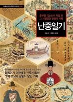 <푸른책장 시리즈 19> 난중일기