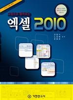 그림으로 펼쳐 보는 엑셀 2010