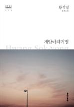 도서 이미지 - 개밥바라기별 - 한국문학전집 002