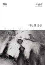 도서 이미지 - 대범한 밥상 - 한국문학전집 003