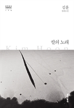 도서 이미지 - 칼의 노래 - 한국문학전집 014