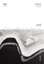 도서 이미지 - 고래 - 한국문학전집 019