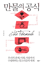 만물의 공식 - 우리의 관계, 미래, 사랑까지 수량화하는 알고리즘의 세계