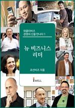 조선일보 위클리비즈 경영대가 100 - 경영의 신을 만나다 1
