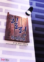 힐링 (Healing)