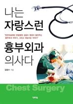 나는 자랑스런 흉부외과 의사다