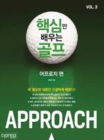 핵심만 배우는 골프 - 어프로치 편