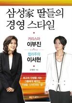 삼성家 딸들의 경영 스타일