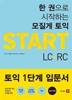 한 권으로 시작하는 모질게 토익 START