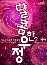 달콤한 우정 2 (완결)