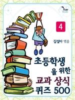 초등학생을 위한 교과 상식 퀴즈 500 - 4권