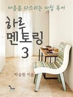 하루멘토링 3 - 마음을 다스리는 아침 독서