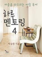 하루멘토링 4 - 마음을 다스리는 아침 독서