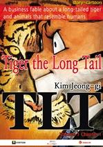 Tiger the Long Tail #1-1 (TLT Story-Cartoon Book)