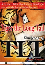Tiger the Long Tail #1-2 (TLT Story-Cartoon Book)