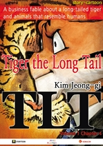 Tiger the Long Tail #1-4 (TLT Story-Cartoon Book)