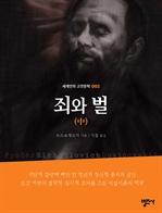 죄와 벌 (중) - 세계인의 고전문학 2
