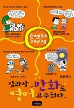 김과장 만화로 영어 고수되다 - 속담편 2