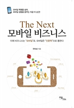 The Next 모바일 비즈니스