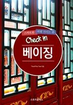 Check in 베이징 - 스마트한 여행 가이드북