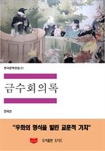 도서 이미지 - 한국문학전집21: 금수회의록
