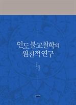 인도 불교철학의 원전적 연구