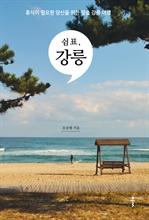 도서 이미지 - 쉼표, 강릉