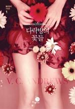 도서 이미지 - 다락방의 꽃들