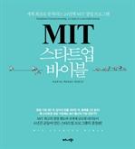 MIT 스타트업 바이블
