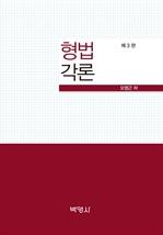 형법각론 (제3판)