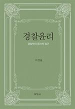 경찰윤리 - 경찰학의 윤리적 접근
