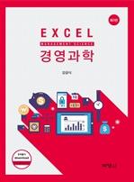 EXCEL 경영과학 (제3판)