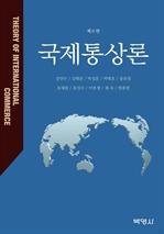 국제통상론 (제6판)