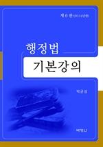 행정법 기본강의 (제6판)