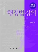 행정법강의 (제11판)