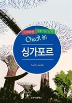 Check in 싱가포르 - 스마트한 여행 가이드북