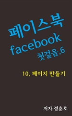 페이스북 facebook 첫걸음.6