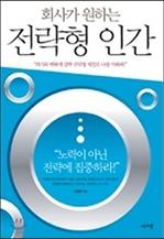 [오디오북] 회사가 원하는 전략형 인간 패키지 (1~5강)