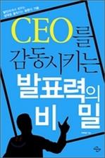 [오디오북] CEO를 감동시키는 발표력의 비밀 패키지 (1~5강)