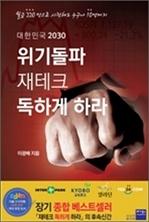 [오디오북] 대한민국 2030 위기돌파 재테크 독하게 하라 패키지 (1~5강)