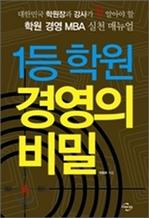 [오디오북] 1등 학원 경영의 비밀 패키지 (1~5강)