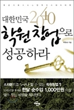 [오디오북] 대한민국 2040 학원창업으로 성공하라 패키지 (1~5강)