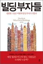 [오디오북] 빌딩부자들 패키지 (1~5강)
