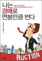 [오디오북] 나는 경매로 연봉만큼 번다 패키지 (1~5강)